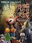 机器谜城(二):地下城与神秘人-安德维京-糖小糖