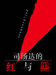 司汤达的红与黑-京商文化-京商文化
