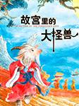 故宫里的大怪兽:白泽大王的回忆-常怡-口袋故事