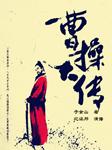曹操大传(纪涵邦演播)-子金山-纪涵邦