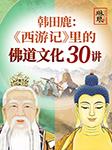 《西游记》之佛道文化密码:取经路上的禅机与修炼-韩田鹿-琳琅智库
