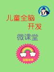 儿童全脑开发微课堂-佚名-黄蕾