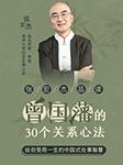 张宏杰讲曾国藩:30个关系心法-张宏杰-十点课堂