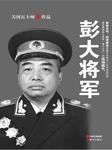彭大将军-关河五十州-现代军吧