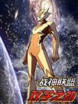 赛尔号战神联盟5:双子之劫-淘米动画-王慕城