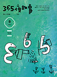 365夜故事-叶圣陶,鲁兵-联合读创