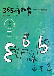 365夜故事-叶圣陶,鲁兵-播音贺超