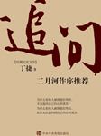 追问-丁捷-王雨霆