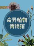 奇异植物博物馆-林十之-吴博老师