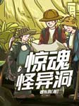 秘境大探险3:惊魂怪异洞-姜永育-播音唯哥