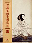 古画里的中国生活-孟晖-洛水薰