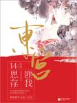 东宫(同名影视剧原著)-匪我思存-冠声文化