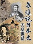 苏遥说日本史与天皇世系-苏遥-遥言三两句