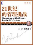 21世纪的管理挑战-彼得·德鲁克-华章有声读物