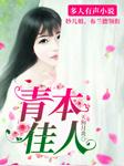青本佳人(多播精品)-天狗月炎-骤雨惊弦