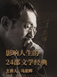 马家辉解读影响人生的24部文学经典-马家辉-马家辉老师