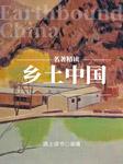 名著精读:乡土中国-路上读书-路上读书