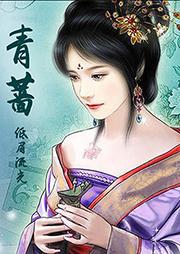 青蔷(金枝欲孽:皇上是我的)听书网