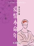 爱情本命年-李木玲-硬糖文化,播音卿寻