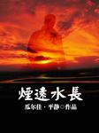 烟远水长-瓜尔佳·平静-孟东儒