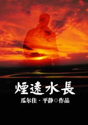 煙遠水長-瓜爾佳·平靜-孟東儒