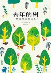 去年的树:新美南吉童话集听书网