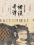 怪谈·奇谭(日本的《聊斋志异》)-小泉八云-译文有声