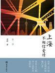 上海不相信爱情(第一部)-周蔚-播音李莞,夏雪峰