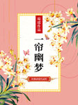 一帘幽梦(琼瑶经典作品)-琼瑶-灿烂的调调