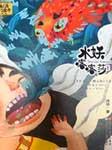 水妖喀喀莎(汤汤奇幻童话)-汤汤-浙江少年儿童出版社