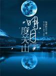 明月度关山-舞清影-武凌玥