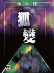 狐变(卫斯理故事珍藏版)-衛斯理-cv海天