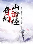 奇幻山海经-糖衣古典-架势堂