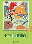 十二生肖鹅卵石(大白鲸系列)-杨胡平-叶阳初