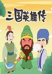 三国英雄传-洪涛-播音洪涛