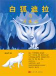 白狐迪拉与月亮石-陈佳同-人民文学出版社