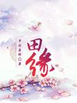 田缘-乡村原野-播音为水
