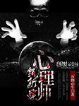 心理师甄新建(全集)-甄新建-摩崖
