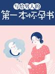 写给男人的第一本怀孕书-马克·伍兹-主播李沐枫