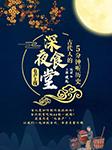 五分钟讲历史深夜食堂系列-长江传媒-播音馒头