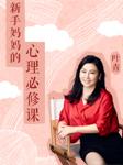新手妈妈的心理必修课-众咖传媒-叶青
