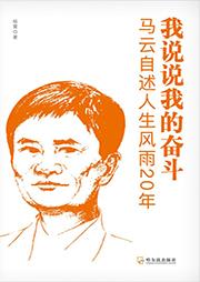 我说说我的奋斗(马云自述人生风雨20年)-杨霄-王珊珊