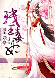 残王毒妃-漫天妖-糖糖20088