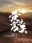 """黄土高天(中央""""一号文件"""")-张强,七子-方寸无衣配音社"""