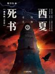 西夏死书2(周建龙热播)-顾非鱼-周建龙