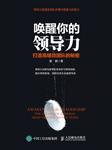 唤醒你的领导力:打造高绩效团队的秘密-潘鹏-人邮知书