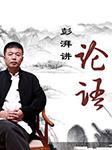 彭湃讲论语-彭湃-彭湃