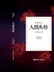 人间失格(太宰治作品,大师演播)-太宰治-王明军