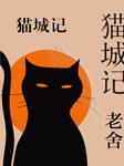 猫城记 (老舍作品)-老舍-余阳