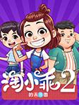 淘小乖AB面(二)-段立欣-棒棒老师FM